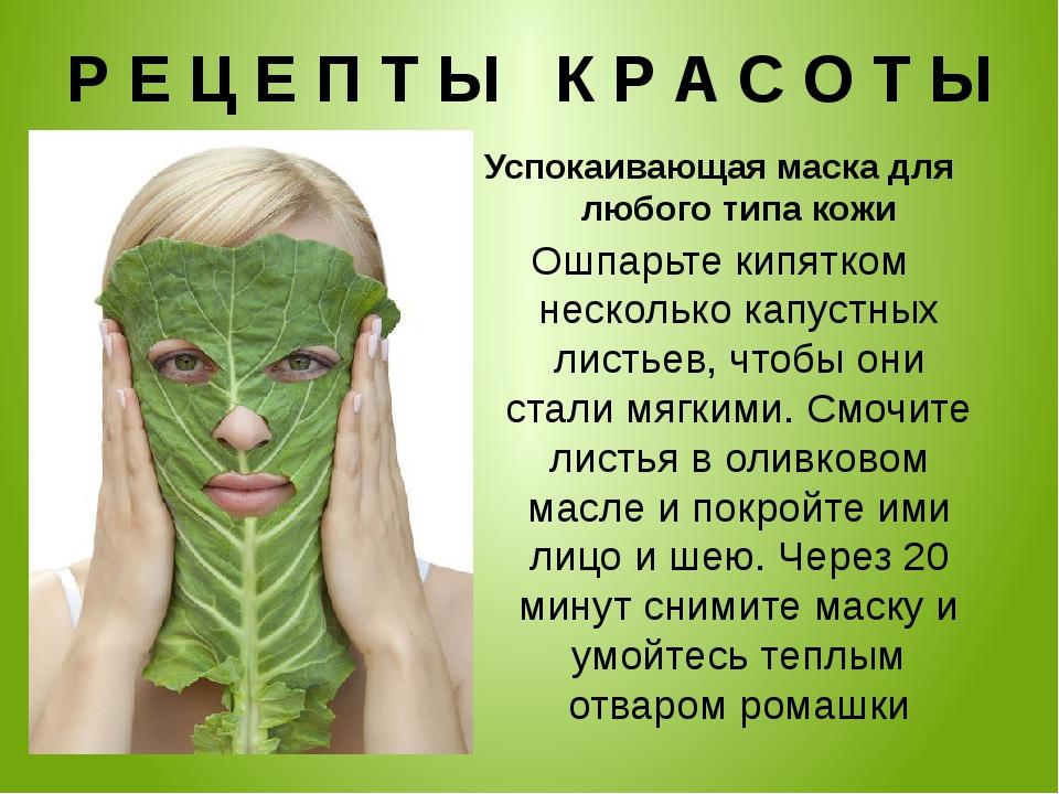 Р Е Ц Е П Т Ы К Р А С О Т Ы Успокаивающая маска для любого типа кожи Ошпарьте...