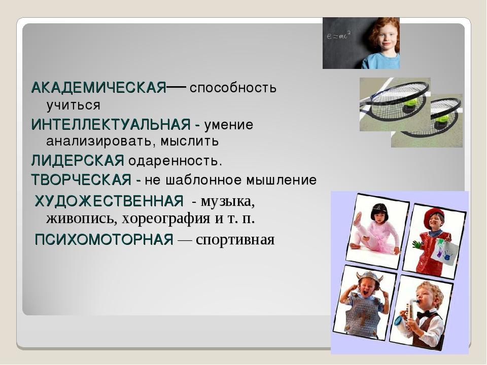 АКАДЕМИЧЕСКАЯ— способность учиться ИНТЕЛЛЕКТУАЛЬНАЯ - умение анализироват...