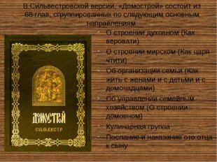 В Сильвестровской версии, «Домострой» состоит из 68 глав, сгруппированных по