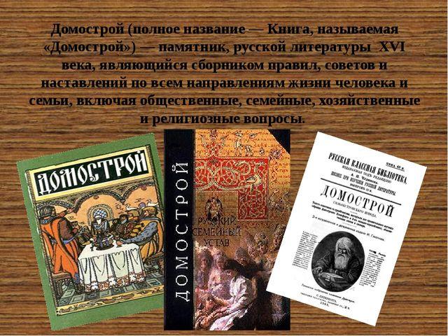 Домострой (полное название — Книга, называемая «Домострой») — памятник, русск...
