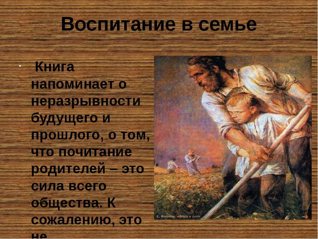 Воспитание в семье Книга напоминает о неразрывности будущего и прошлого, о то...