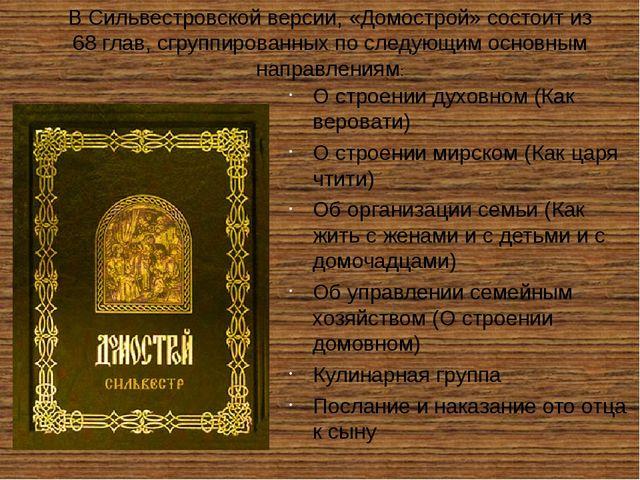 В Сильвестровской версии, «Домострой» состоит из 68 глав, сгруппированных по...