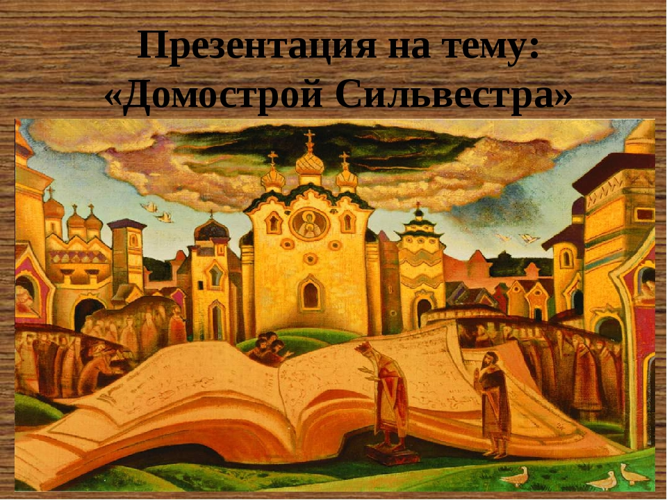Презентация на тему: «Домострой Сильвестра»