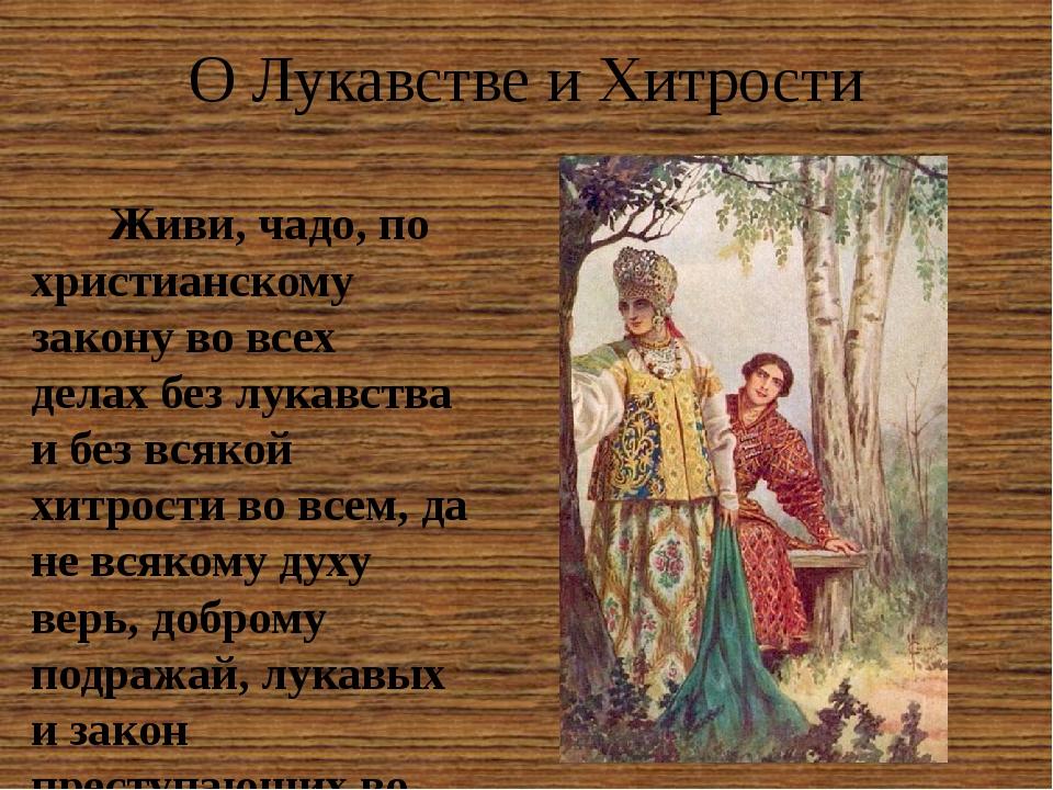 О Лукавстве и Хитрости Живи, чадо, по христианскому закону во всех делахбез...