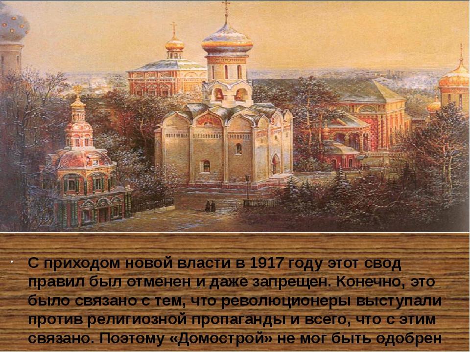 С приходом новой власти в 1917 году этот свод правил был отменен и даже запр...
