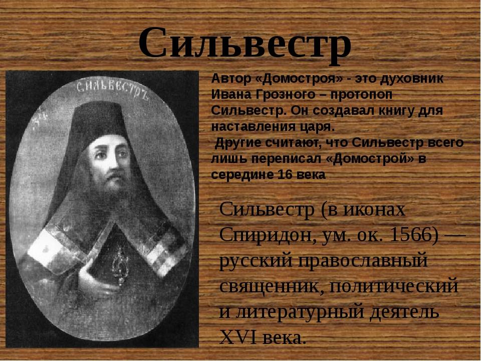 Сильвестр Сильвестр (в иконах Спиридон, ум. ок. 1566) — русский православный...