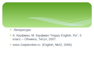 "Литература: К. Кауфман, М. Кауфман ""Happy English. Ru"", 5 класс – Обнинск, Т"