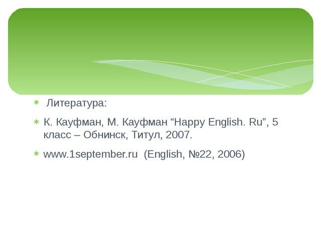 "Литература: К. Кауфман, М. Кауфман ""Happy English. Ru"", 5 класс – Обнинск, Т..."