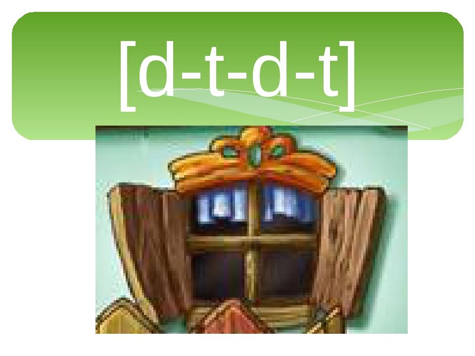 [d-t-d-t]