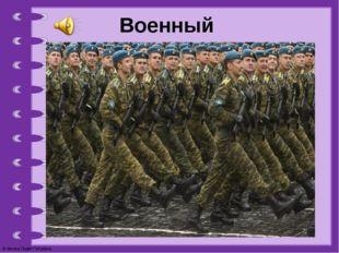 Военный © Фокина Лидия Петровна