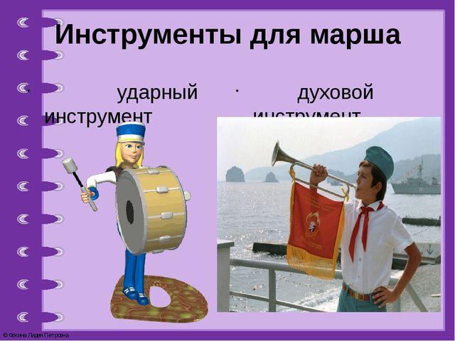 Инструменты для марша ударный инструмент духовой инструмент © Фокина Лидия Пе...