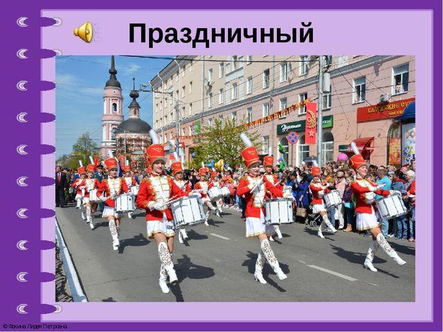 Праздничный © Фокина Лидия Петровна