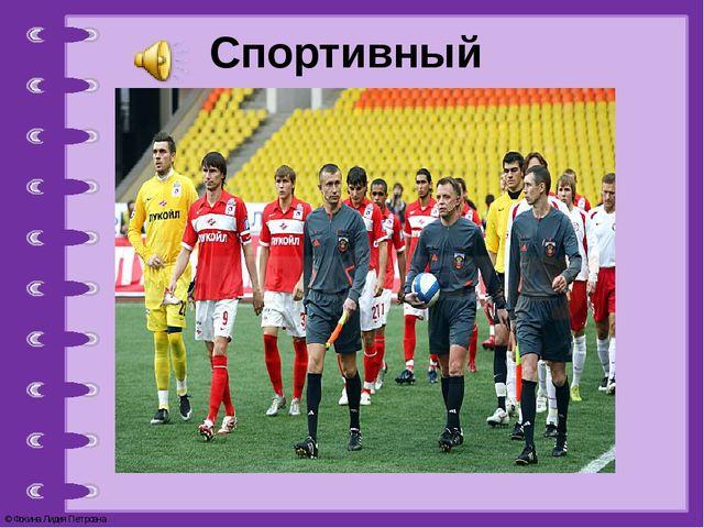 Спортивный © Фокина Лидия Петровна