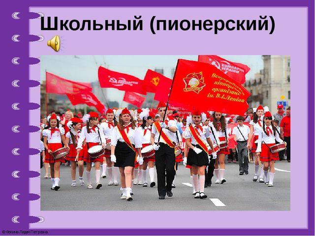 Школьный (пионерский) © Фокина Лидия Петровна