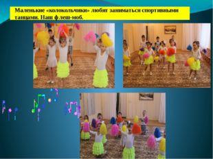 Маленькие «колокольчики» любят заниматься спортивными танцами. Наш флеш-моб.