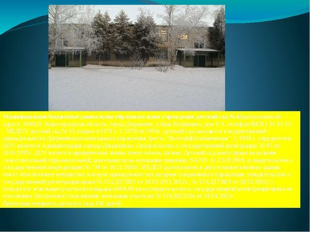 Муниципальное бюджетное дошкольное образовательное учреждение детский сад № 6...