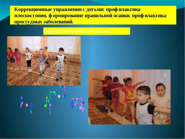 Коррекционные упражнения с детьми: профилактика плоскостопия, формирование пр...