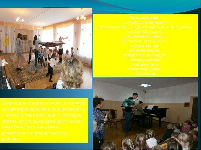 Музыкотерапия – это метод, использующий музыку в качестве средства коррекции...