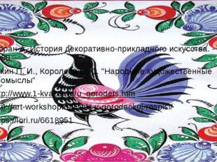 Моран А. История декоративно-прикладного искусства. - М., 1986. Уткин П. И.,