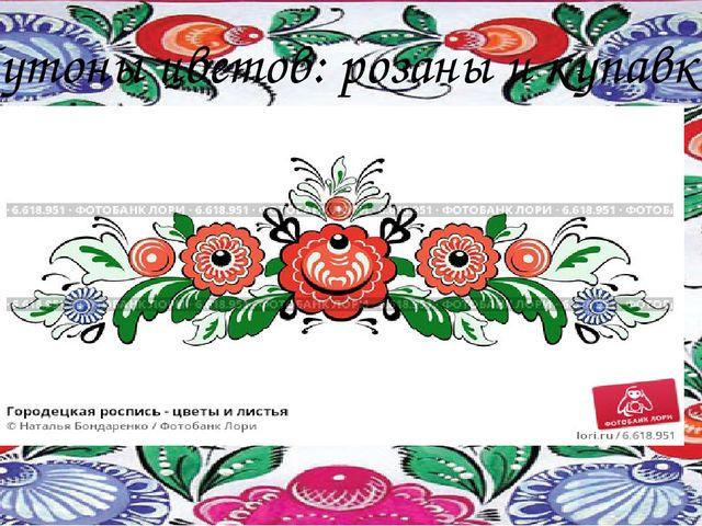 Бутоны цветов: розаны и купавки.