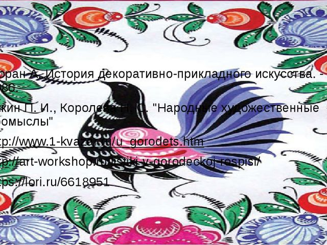 Моран А. История декоративно-прикладного искусства. - М., 1986. Уткин П. И.,...