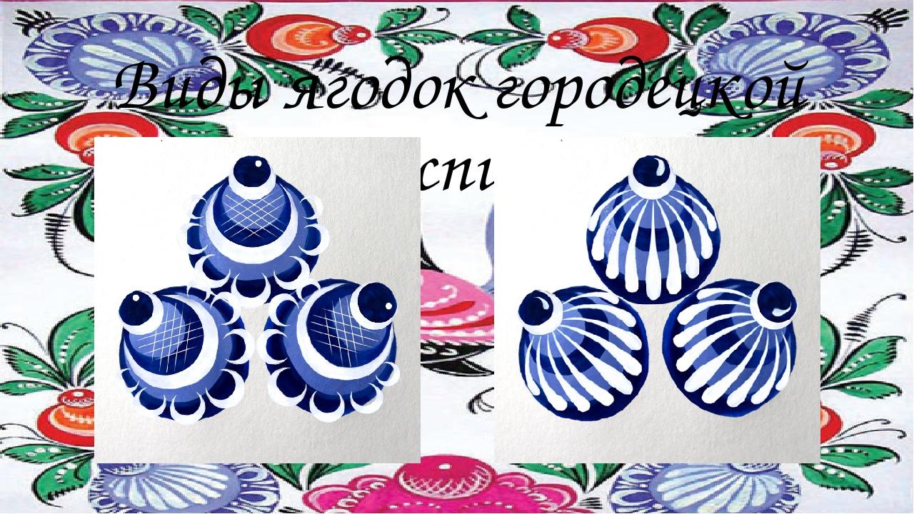 Виды ягодок городецкой росписи