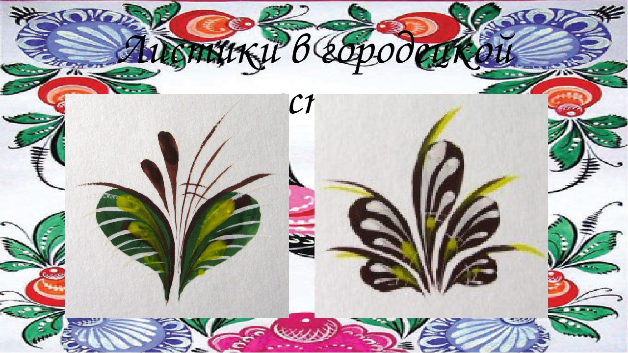 Листики в городецкой росписи