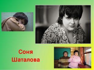 Соня Шаталова