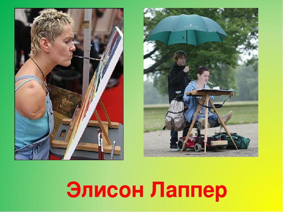 Элисон Лаппер