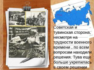 Советская и тувинская сторона, несмотря на трудности военного времени , по вс