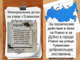За героические действия в боях за Ровно и за Дубно в городе Ровно на улице Т