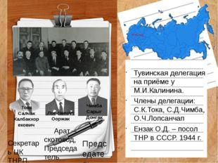 Тувинская делегация на приёме у М.И.Калинина. Члены делегации: С.К.Тока, С.Д.