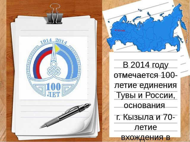 В 2014 году отмечается 100-летие единения Тувы и России, основания г. Кызыла...