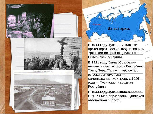 В 1914 году Тува вступила под протекторат России; под названием Урянхайский к...