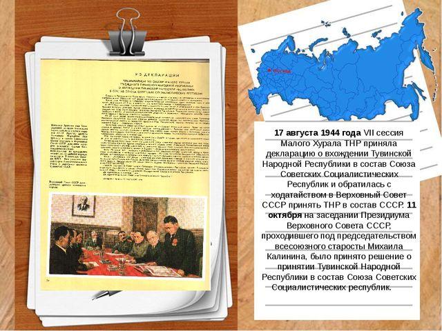 17 августа 1944 года VII сессия Малого Хурала ТНР приняла декларацию о вхожде...