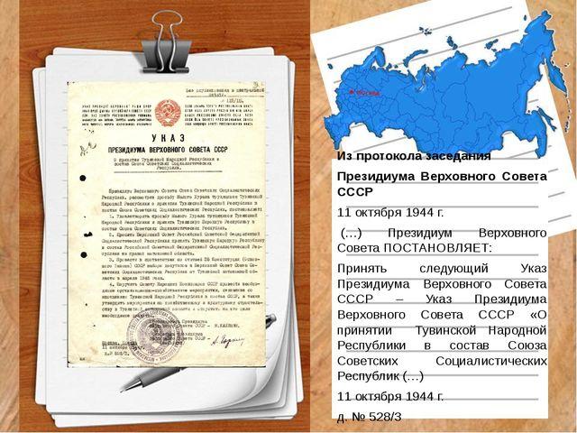 Из протокола заседания Президиума Верховного Совета СССР 11 октября 1944 г. ...