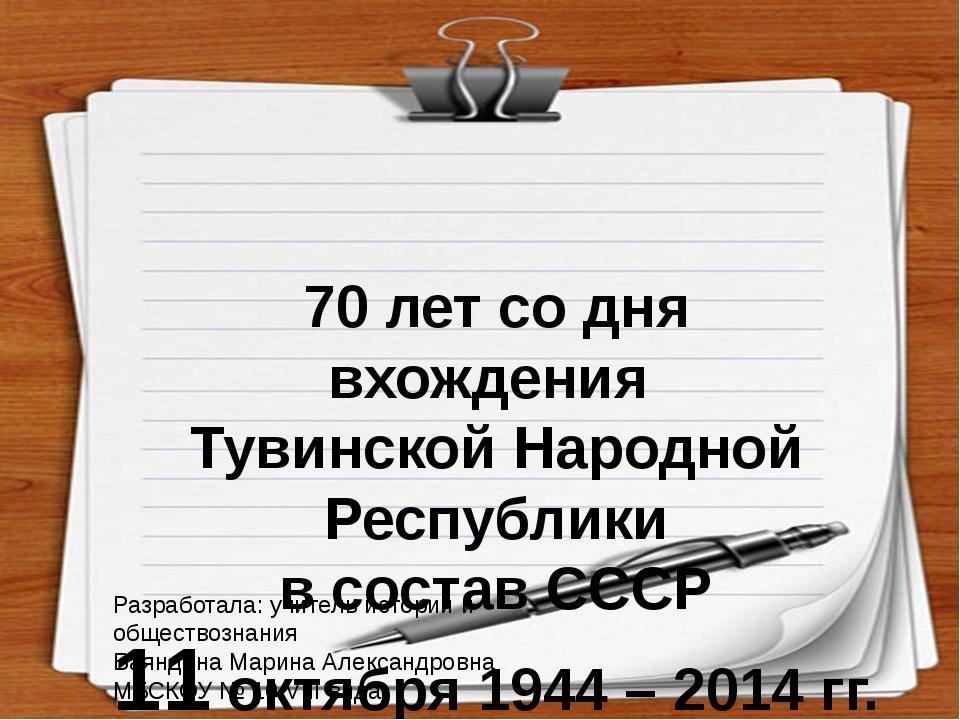 70 лет со дня вхождения Тувинской Народной Республики в состав СССР 11 октябр...