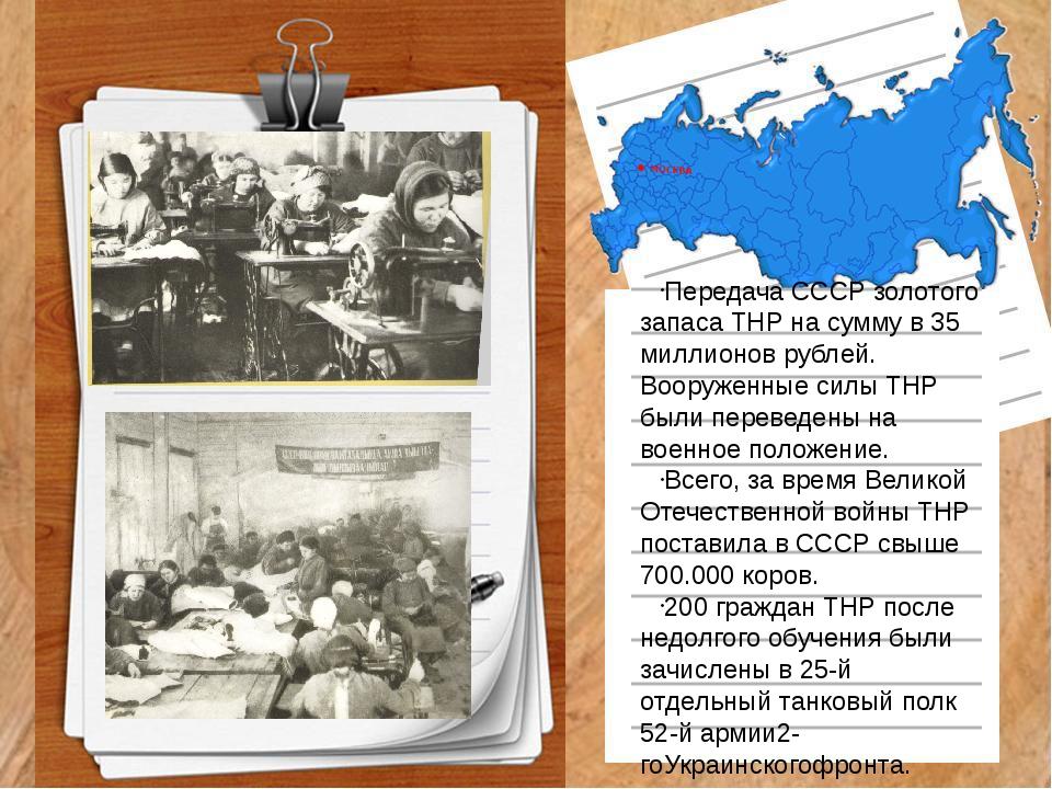 Передача СССР золотого запаса ТНР на сумму в 35 миллионов рублей. Вооруженные...