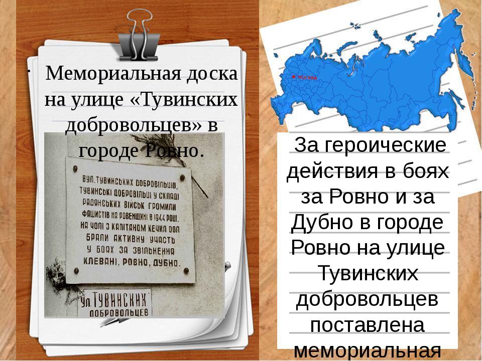 За героические действия в боях за Ровно и за Дубно в городе Ровно на улице Т...