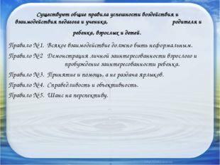 Существуют общие правила успешности воздействия и взаимодействия педагога и у