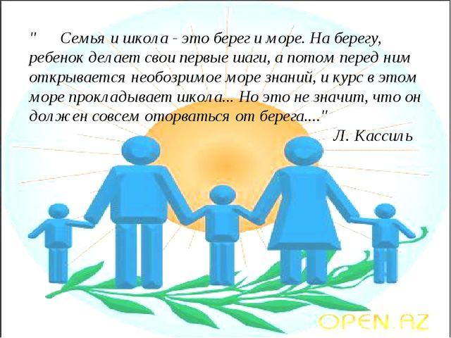 """"""" Семья и школа - это берег и море. На берегу, ребенок делает своипервыешаг..."""
