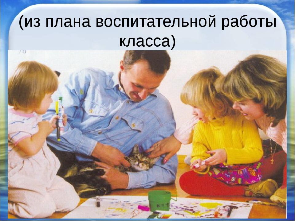 (из плана воспитательной работы класса)