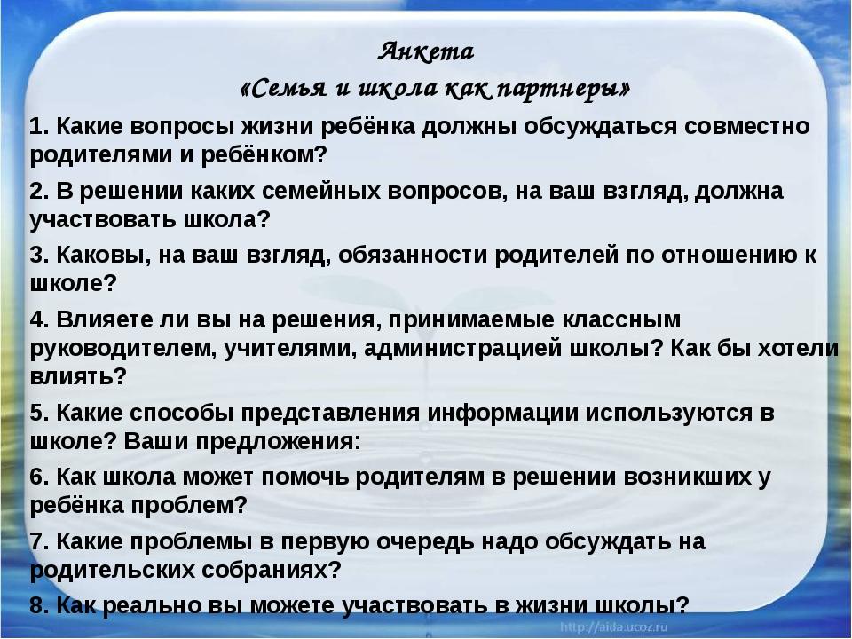 Анкета «Семья и школа как партнеры» 1. Какие вопросы жизни ребёнка должны обс...