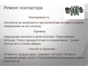 Ремонт контактора Неисправность Контактор не включается при включении автомат