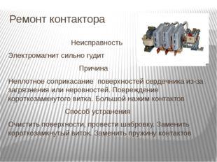Ремонт контактора Неисправность Электромагнит сильно гудит Причина Неплотное