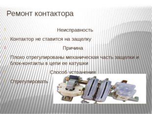 Ремонт контактора Неисправность Контактор не ставится на защелку Причина Плох