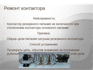 Ремонт контактора Неисправность Контактор резервного питания не включается пр