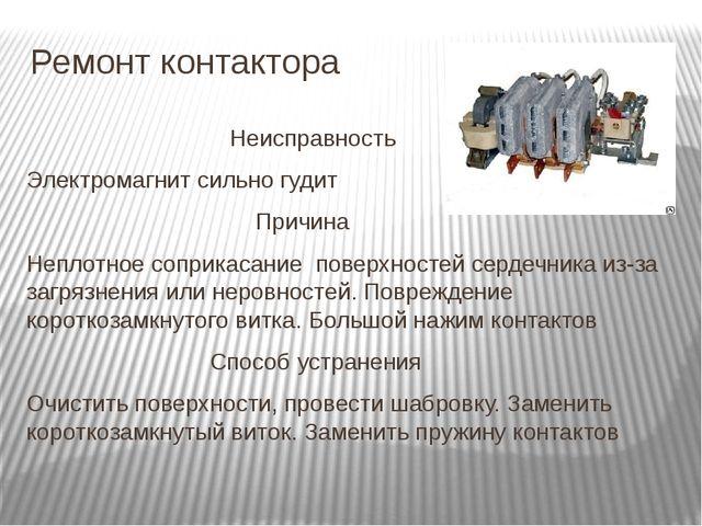 Ремонт контактора Неисправность Электромагнит сильно гудит Причина Неплотное...