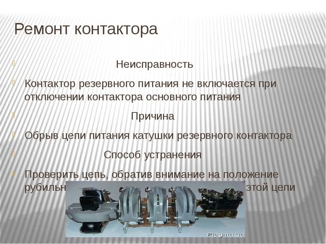 Ремонт контактора Неисправность Контактор резервного питания не включается пр...