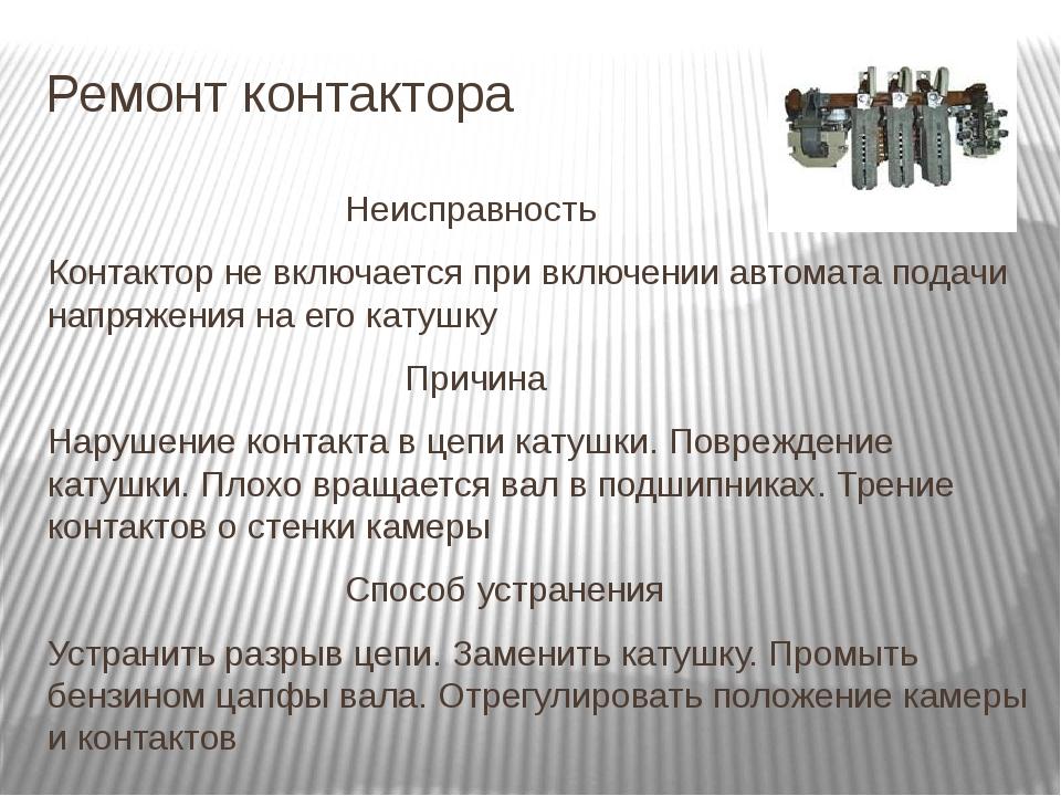 Ремонт контактора Неисправность Контактор не включается при включении автомат...
